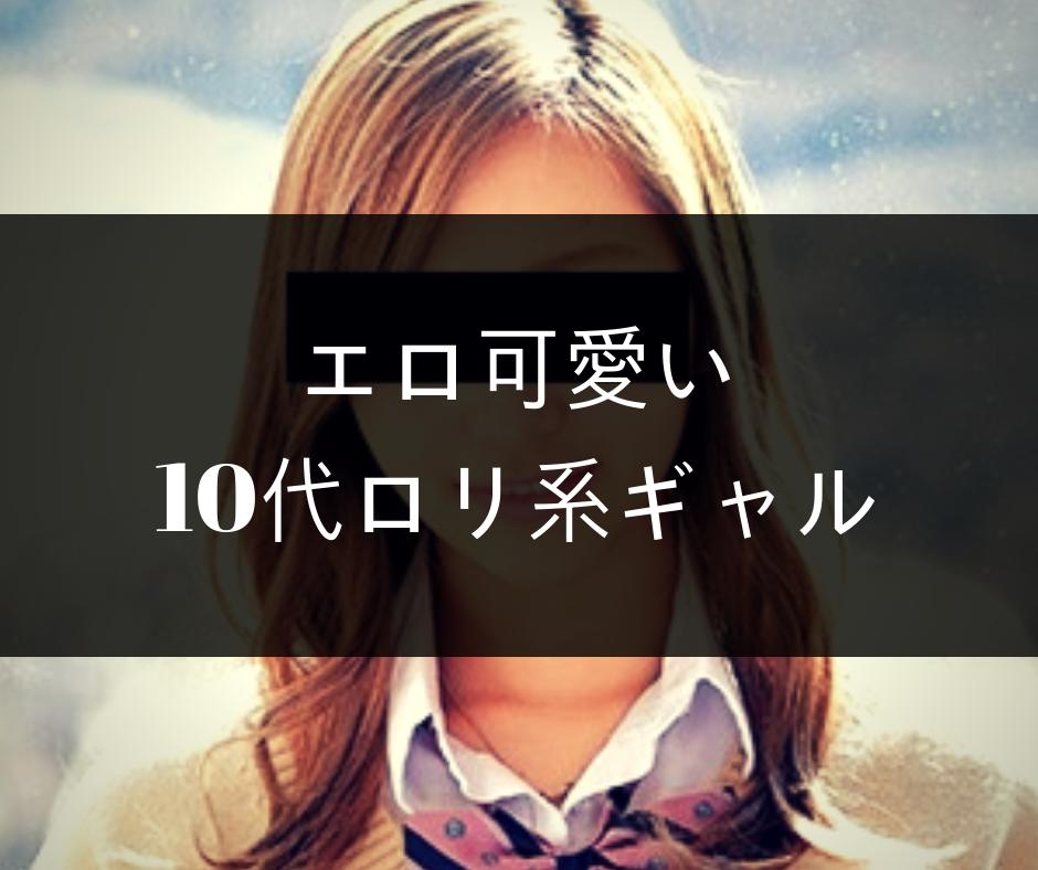 エロ可愛い10代ロリ系ギャル
