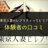 東京人妻セレブリティってどう?体験者の口コミ