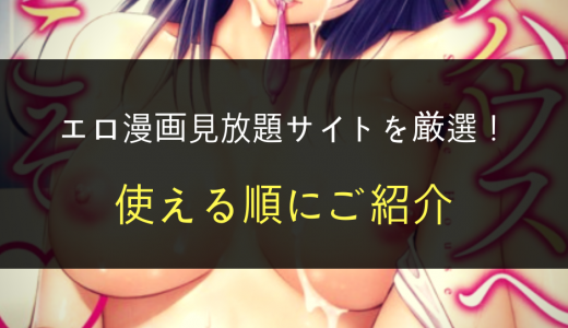 エロ漫画・アダルトコミック月額読み放題サイトを厳選!