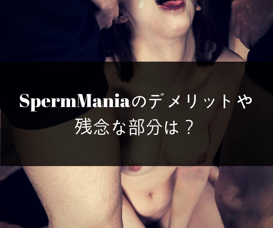 SpermManiaのデメリットや残念な部分は?