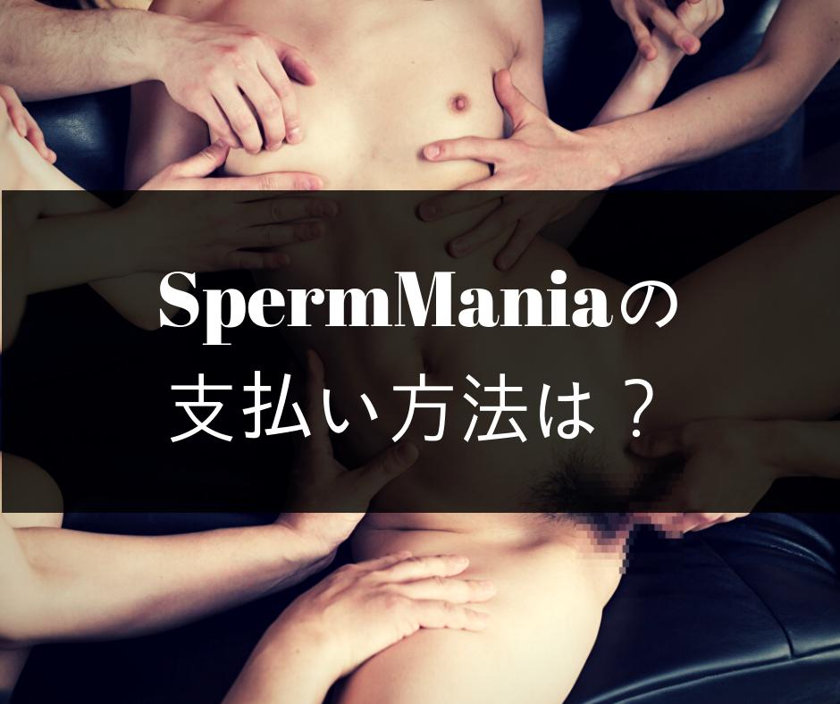 SpermManiaの支払い方法は?