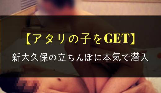 【アタリの子をGET】新大久保の立ちんぼに本気で潜入
