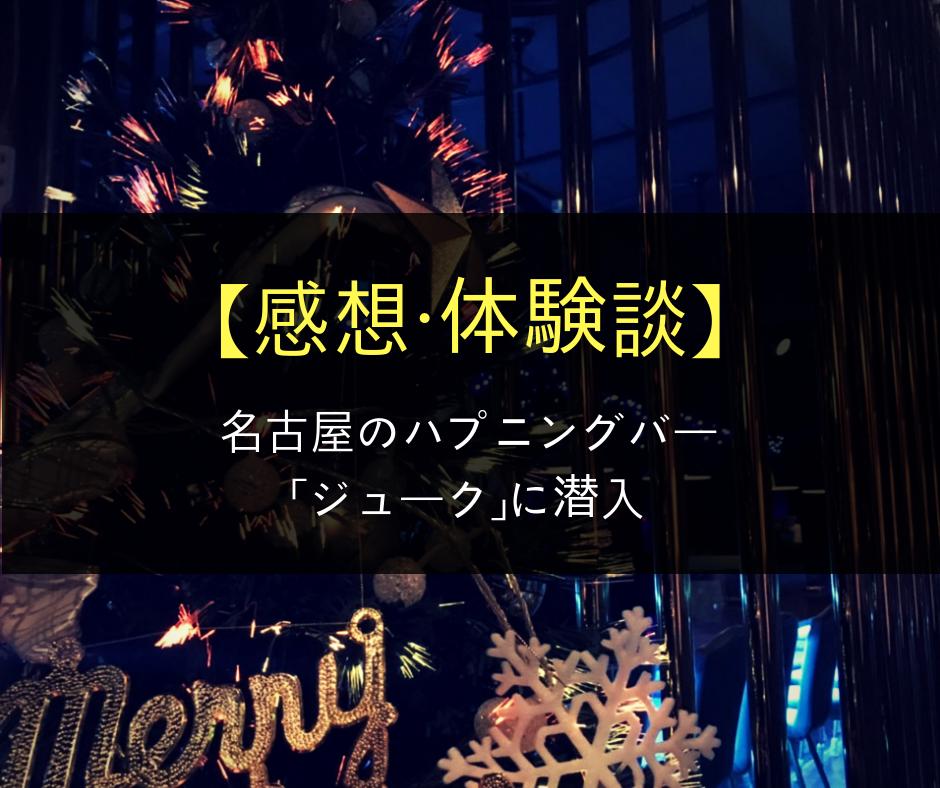 【感想・体験談】名古屋のハプニングバー「ジューク」に潜入