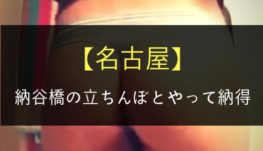 【名古屋】納谷橋の立ちんぼとやって納得