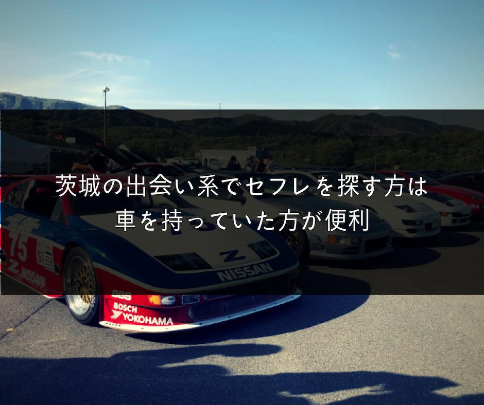 茨城の出会い系でセフレを探す方は車を持っていた方が便利