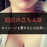 仙台の立ちんぼのイメージを覆す女との出会い