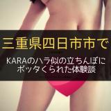 三重県四日市市でKARAのハラ似の立ちんぼにボッタくられた体験談