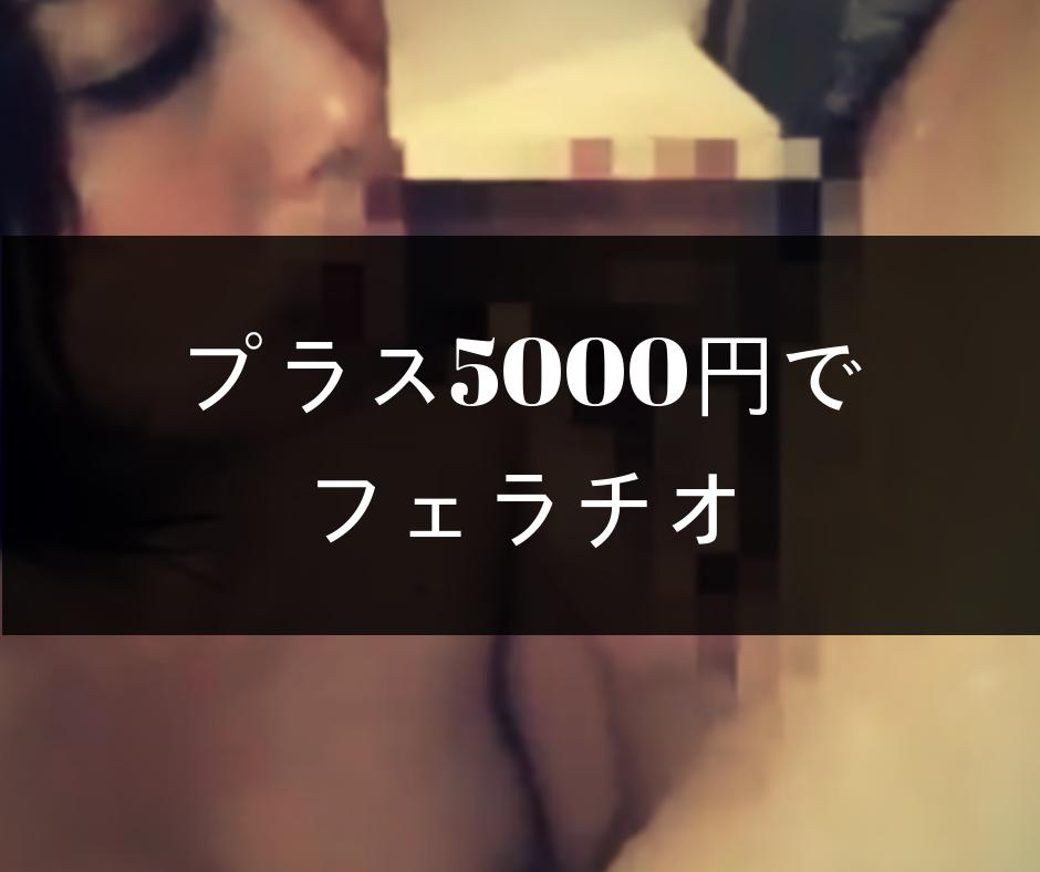 プラス5000円でフェラチオ