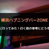 横浜ハプニングバーZONEに行ってみた!行く前の参考にどうぞ