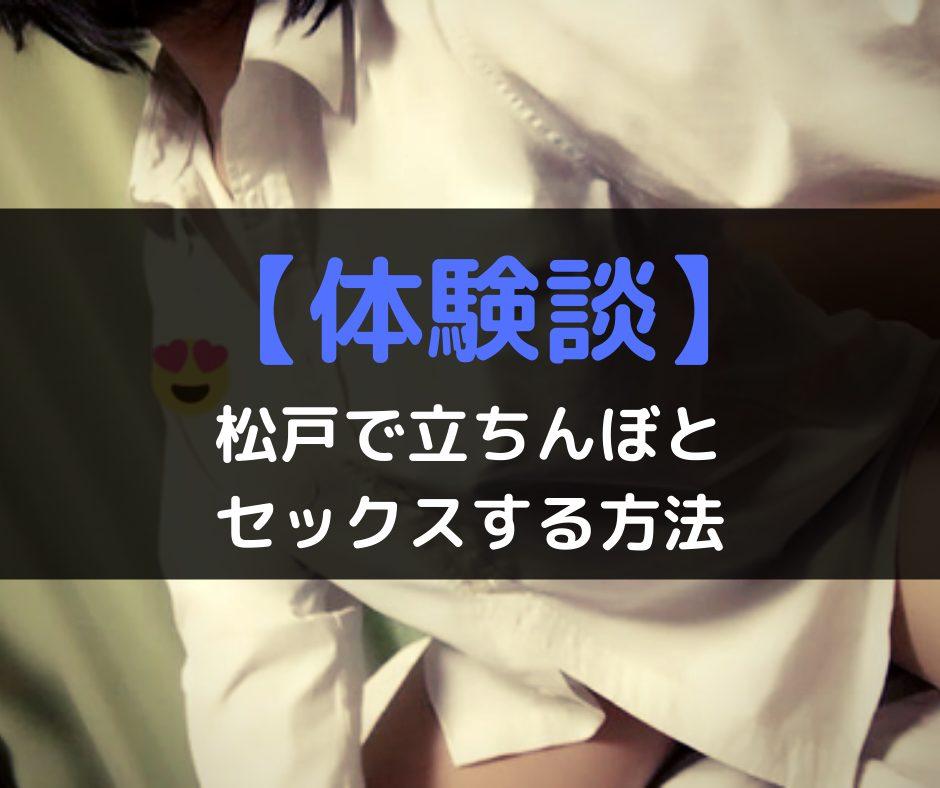 【体験談】松戸で立ちんぼとセックスする方法