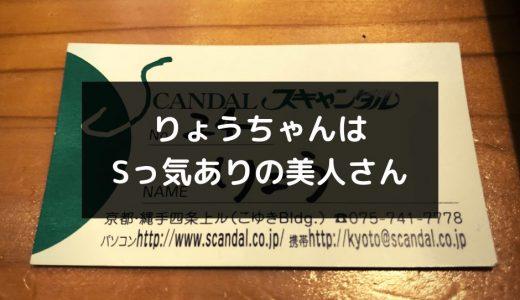 りょうちゃん(京都スキャンダル)