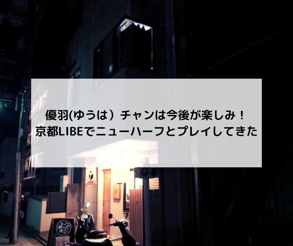 優羽(ゆうは)チャンは今後が楽しみ!京都LIBEでニューハーフとプレイしてきた