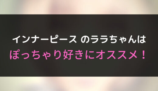 【体験談】滋賀県近江八幡市のインナーピースでララちゃんにフェラしてもらった